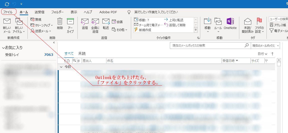 office365 outlookのメールアカウント追加画面