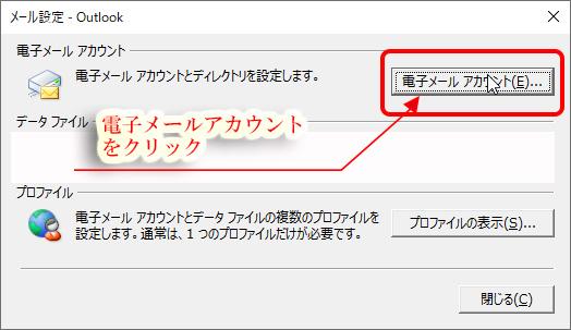 メールアカウント追加画面