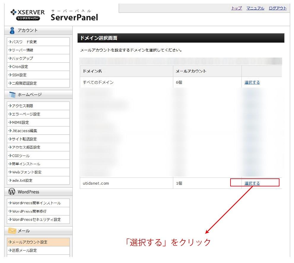 Xserverのドメインからメールアドレスを設定する