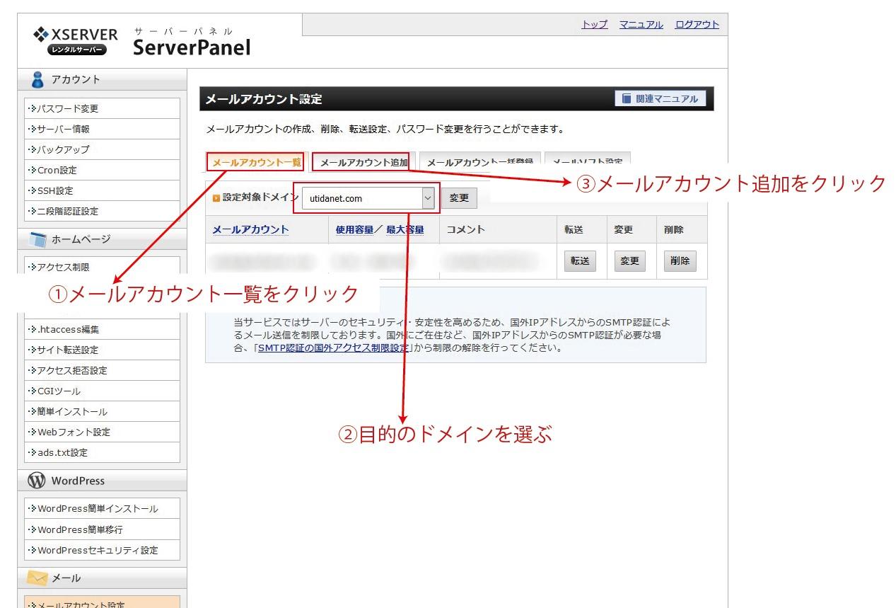 Xserverのメールアドレス設定方法
